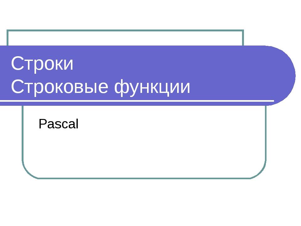 Строки Строковые функции Pascal