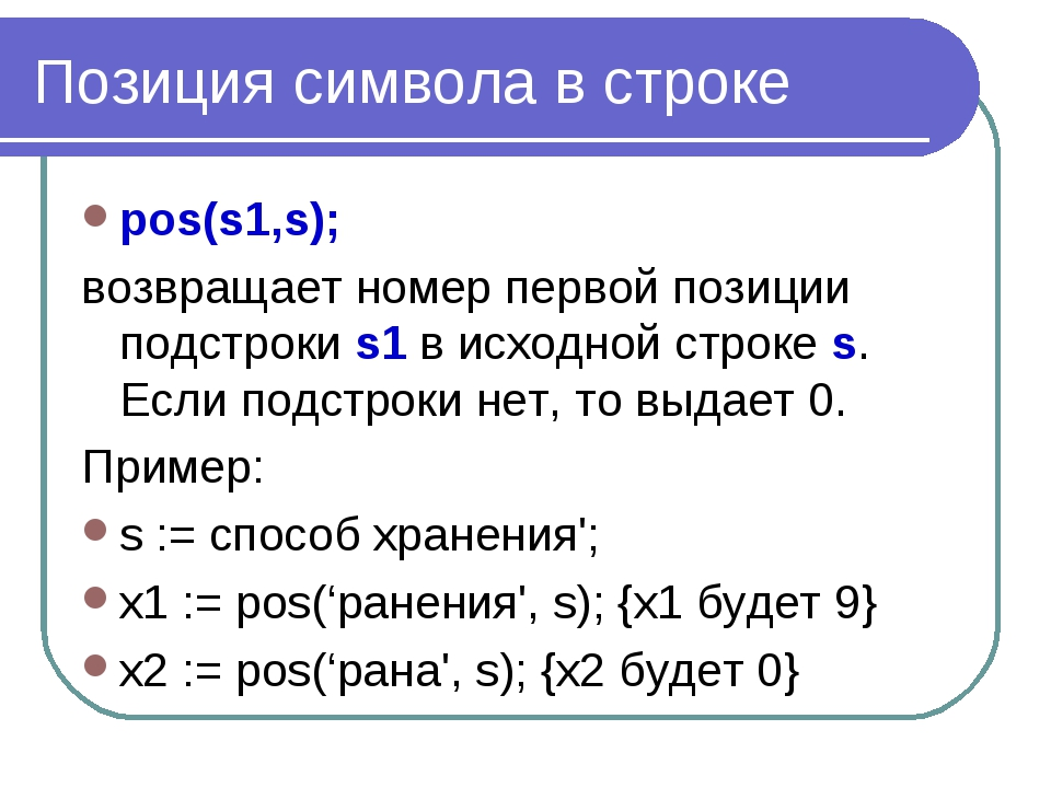 Позиция символа в строке pos(s1,s); возвращает номер первой позиции подстроки...