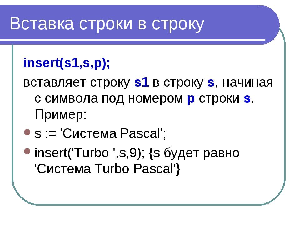 Вставка строки в строку insert(s1,s,p); вставляет строку s1 в строку s, начин...