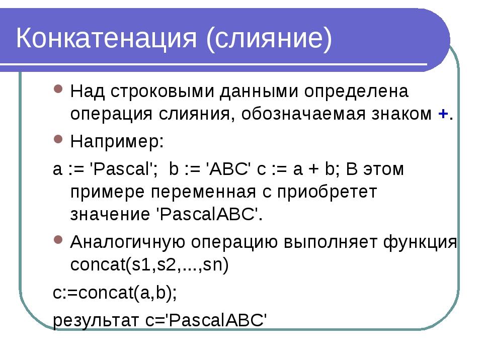 Конкатенация (слияние) Над строковыми данными определена операция слияния, об...