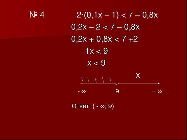 № 4 2∙(0,1х – 1) < 7 – 0,8х 0,2х – 2 < 7 – 0,8х 0,2х + 0,8х < 7 +2 1х < 9 х <...