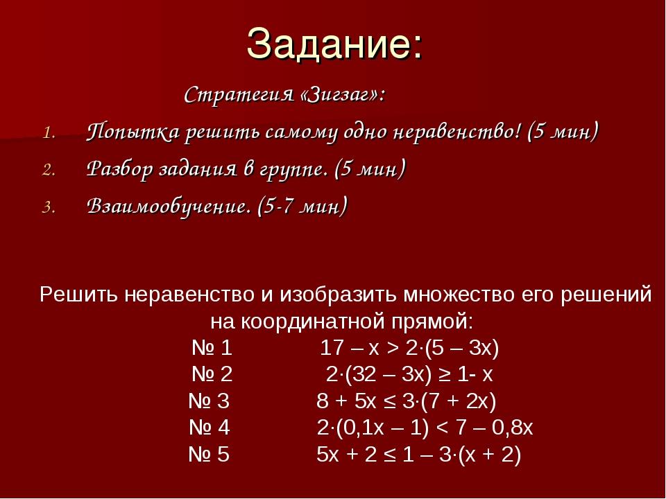 Задание: Стратегия «Зигзаг»: Попытка решить самому одно неравенство! (5 мин)...