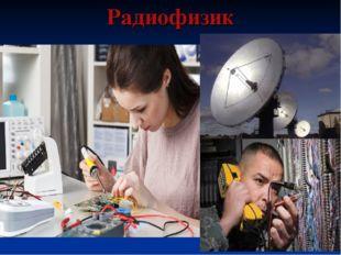 Радиофизик