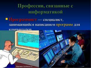Профессии, связанные с информатикой Программист— специалист, занимающийся на