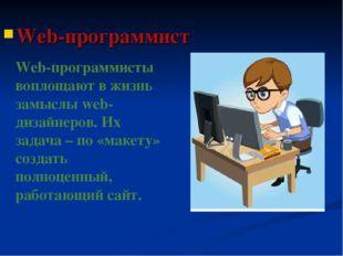 Web-программист Web-программисты воплощают в жизнь замыслы web-дизайнеров. Их