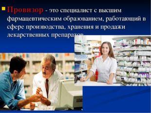 Провизор - это специалист с высшим фармацевтическим образованием, работающий