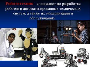 Робототехник - специалист по разработке роботов и автоматизированных техничес