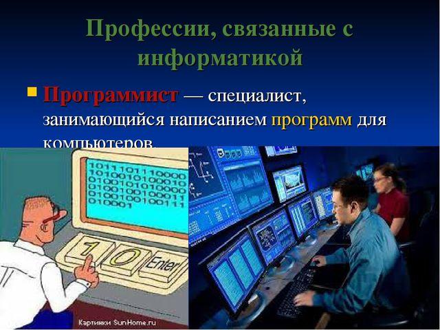 Профессии, связанные с информатикой Программист— специалист, занимающийся на...