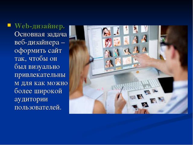 Web-дизайнер. Основная задача веб-дизайнера – оформить сайт так, чтобы он был...