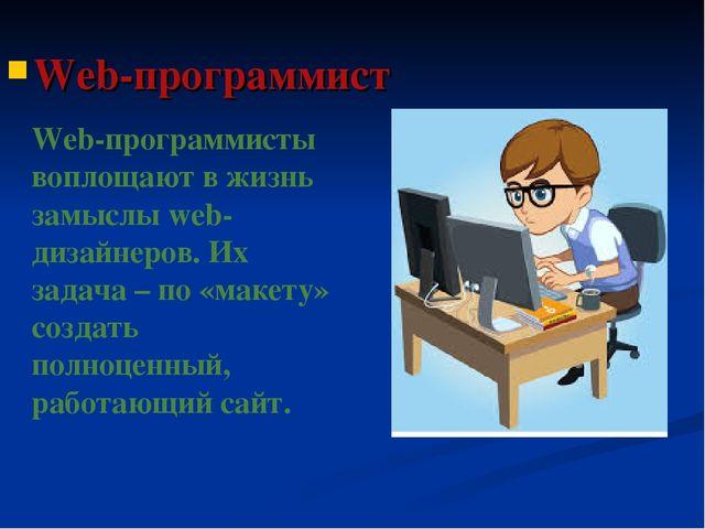 Web-программист Web-программисты воплощают в жизнь замыслы web-дизайнеров. Их...