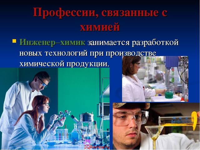 Профессии, связанные с химией Инженер–химикзанимается разработкой новых техн...