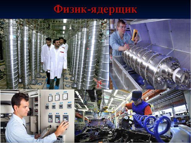 Физик-ядерщик