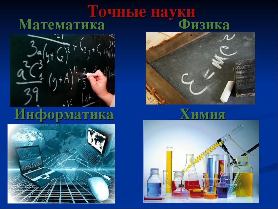 Точные науки Математика Физика Информатика Химия