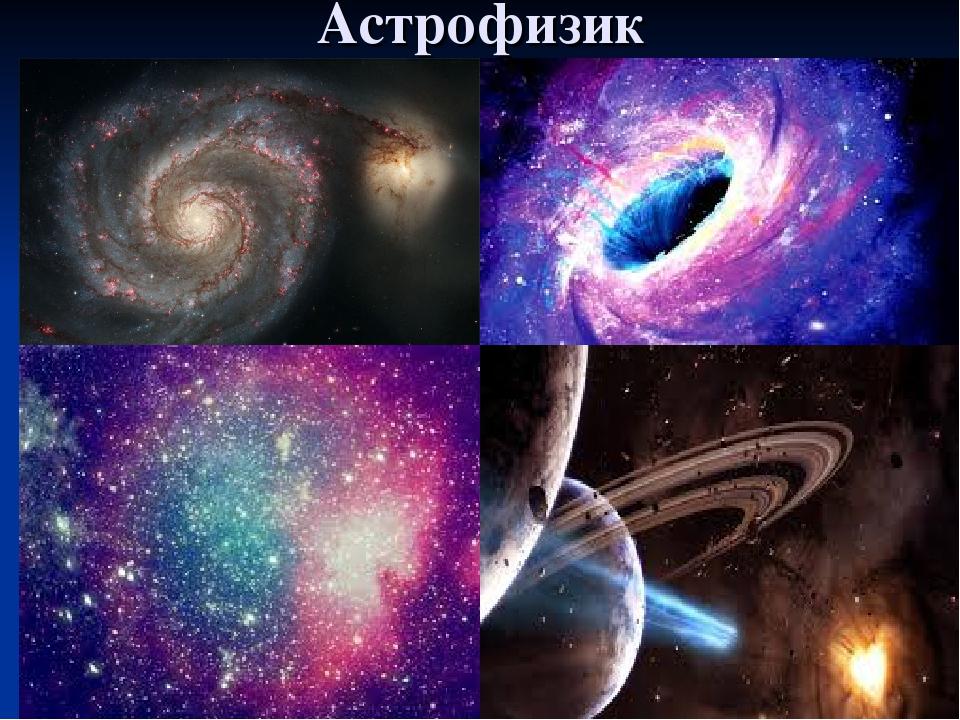 Астрофизик
