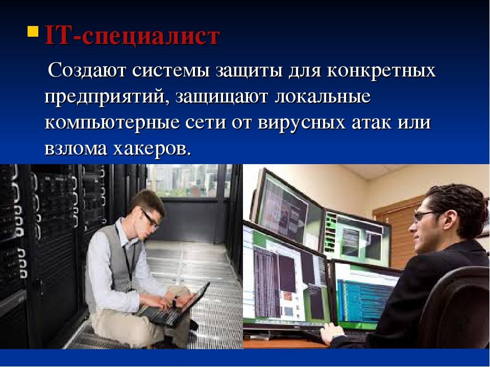 IT-специалист Создают системы защиты для конкретных предприятий, защищают лок...