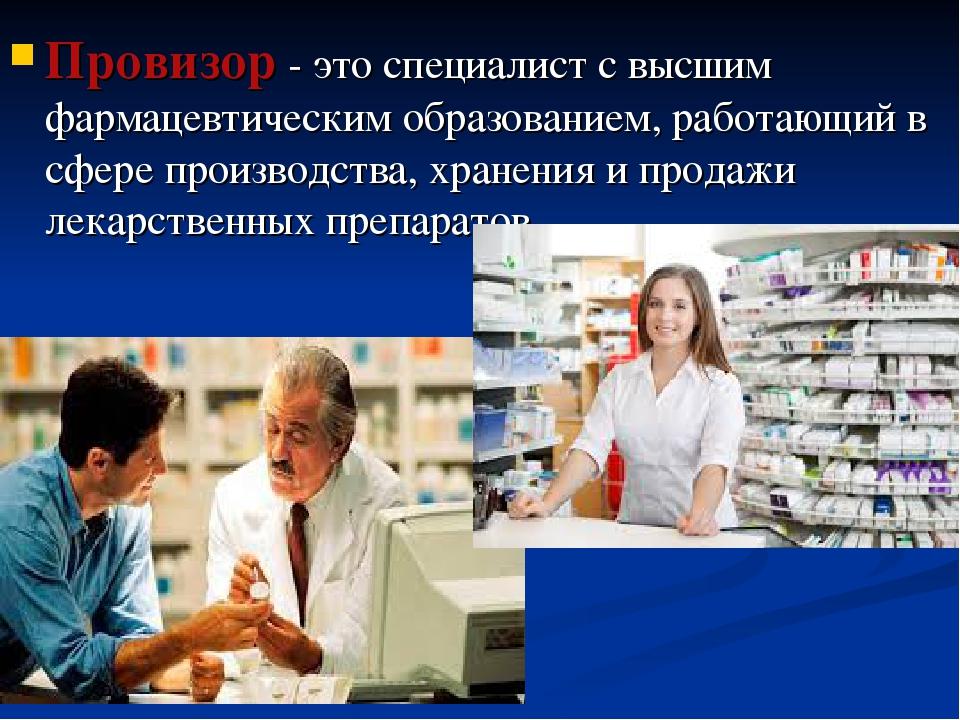 Провизор - это специалист с высшим фармацевтическим образованием, работающий...