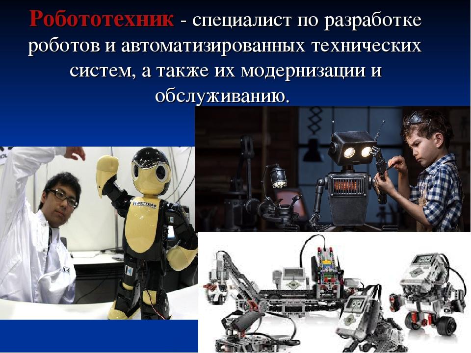 Робототехник - специалист по разработке роботов и автоматизированных техничес...