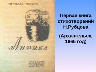 лирика Первая книга стихотворений Н.Рубцова (Архангельск, 1965 год)