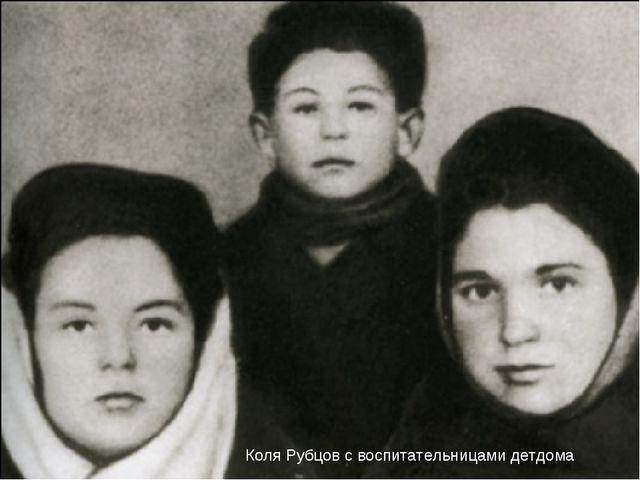 Коля Рубцов с воспитательницами детдома