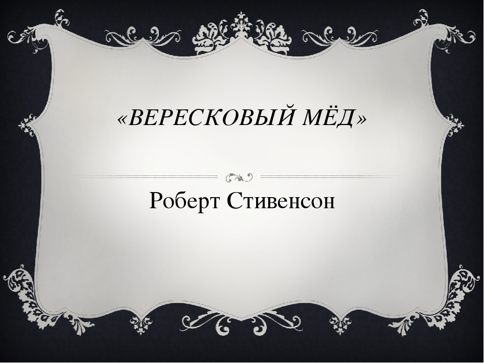 «ВЕРЕСКОВЫЙ МЁД» Роберт Стивенсон