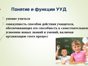 Понятие и функции УУД умение учиться совокупность способов действия учащегося