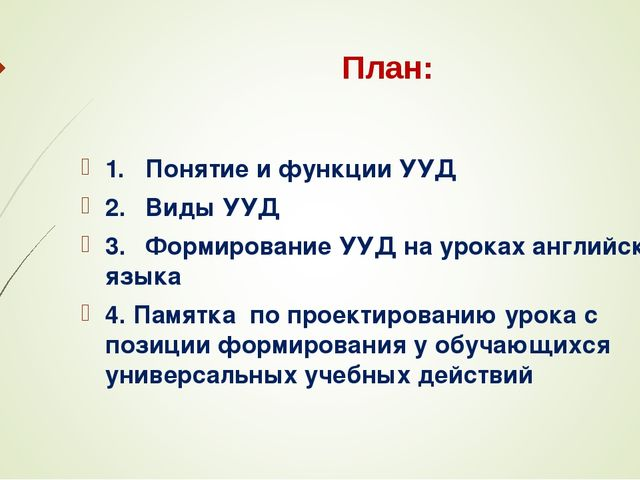 План: 1.Понятие и функции УУД 2.Виды УУД 3.Формирование УУД на уроках англ...