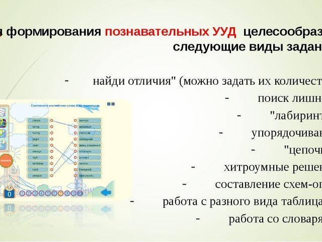 Для формирования познавательных УУД целесообразны следующие виды заданий: - н...