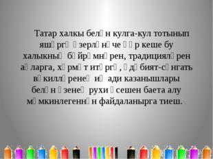 Татар халкы белән кулга-кул тотынып яшәргә әзерләнүче һәр кеше бу халыкның бә