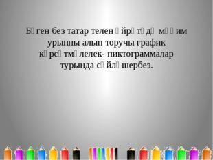 Бүген без татар телен өйрәтүдә мөһим урынны алып торучы график күрсәтмәлелек-