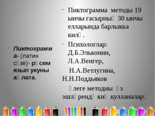Пиктограмма методы 19 ынчы гасырның 30 ынчы елларында барлыкка килә. Психолог