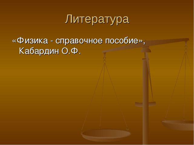 Литература «Физика - справочное пособие», Кабардин О.Ф.