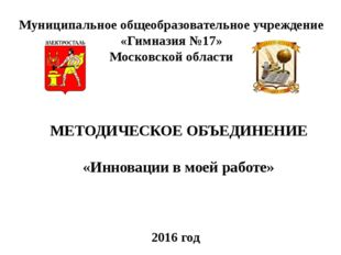 Муниципальное общеобразовательное учреждение «Гимназия №17» Московской област