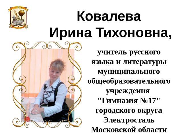 учитель русского языка и литературы муниципального общеобразовательного учре...