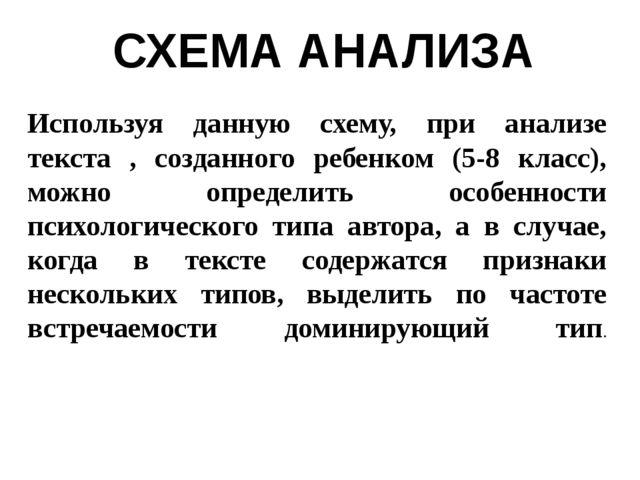 Используя данную схему, при анализе текста , созданного ребенком (5-8 класс)...