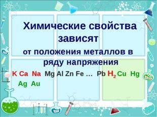 Химические свойства зависят от положения металлов в ряду напряжения K Ca Na M