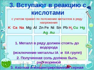 3. Вступают в реакцию с кислотами с учетом правил по положению металлов в ряд