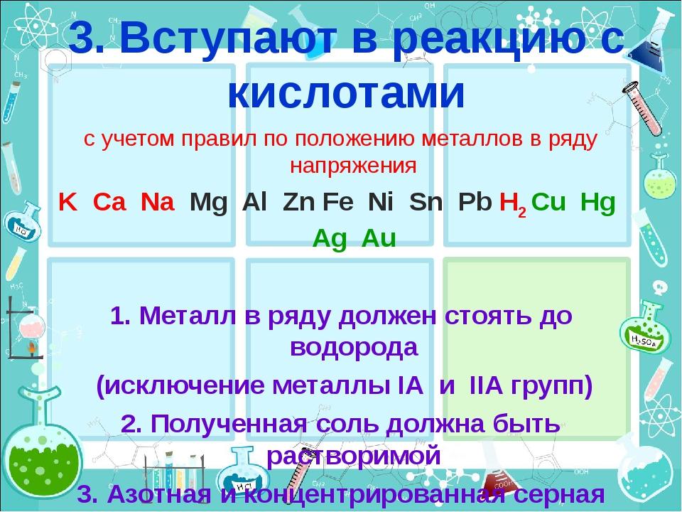 3. Вступают в реакцию с кислотами с учетом правил по положению металлов в ряд...
