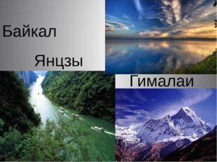 Гималаи Байкал Янцзы