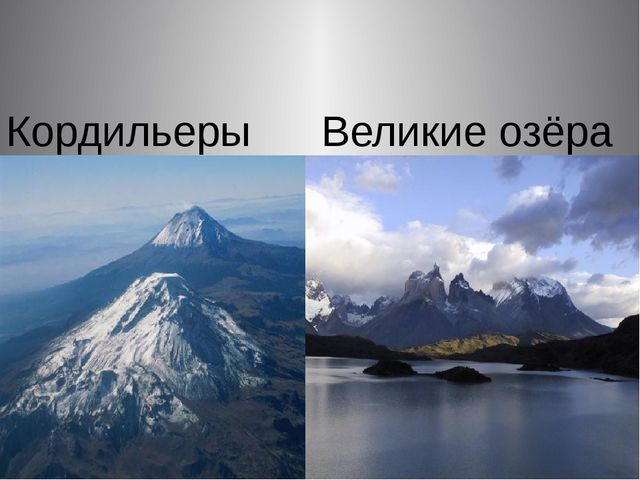 Кордильеры Великие озёра