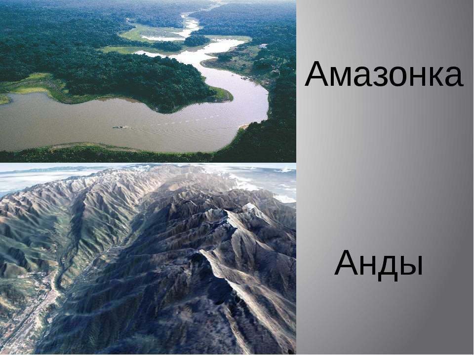 Амазонка Анды