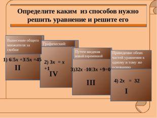 Способы решения Ответ: 0 I способ 2х = 32 2х = 25 х = 5 Ответ: 5 III способ