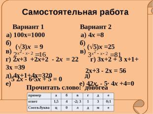 Оценки: « 5» - 19 - 20 баллов « 4 » - 16 - 18 баллов « 3 » - 10 -15 баллов Л