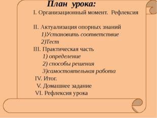 План урока: I. Организационный момент. Рефлексия II. Актуализация опорных зн