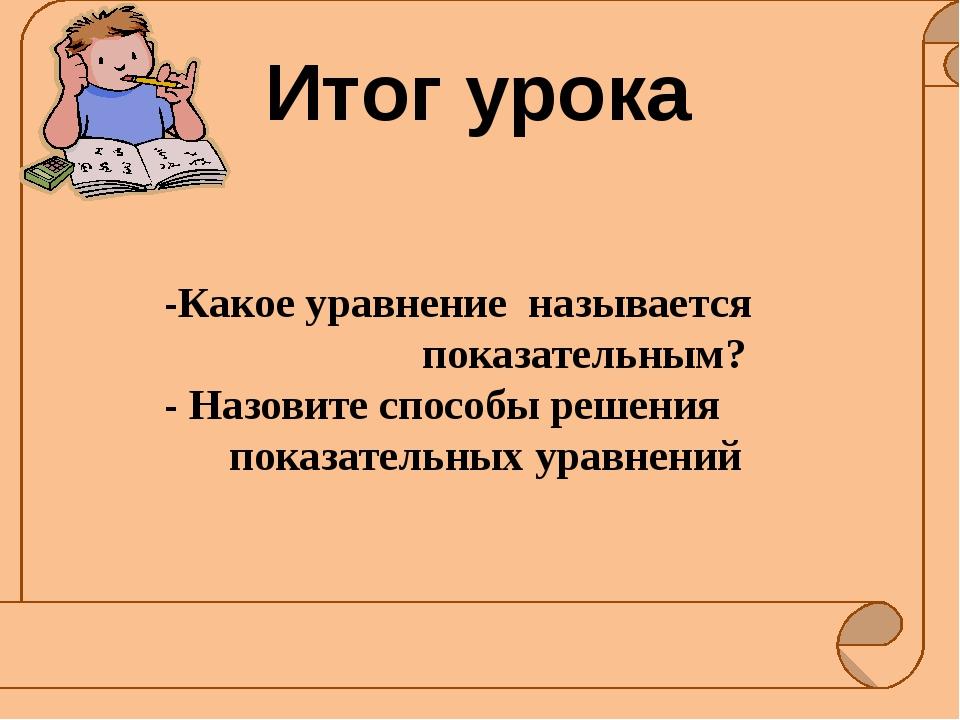 Домашнее задание № 218(2; 4), 221(1) 223(2;4)