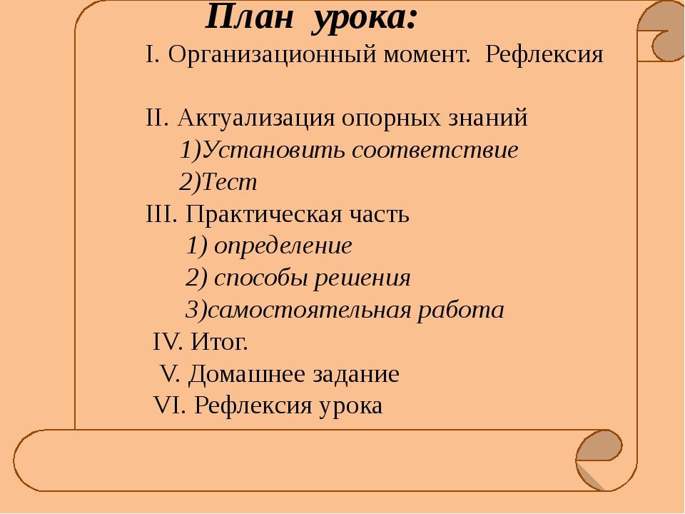 План урока: I. Организационный момент. Рефлексия II. Актуализация опорных зн...