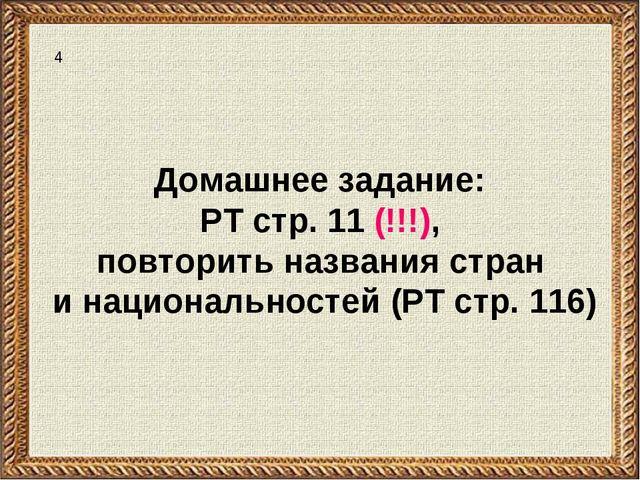 Домашнее задание: РТ стр. 11 (!!!), повторить названия стран и национальносте...