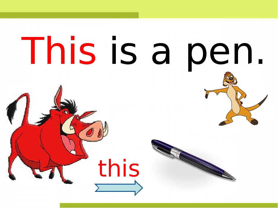 This is a pen. this