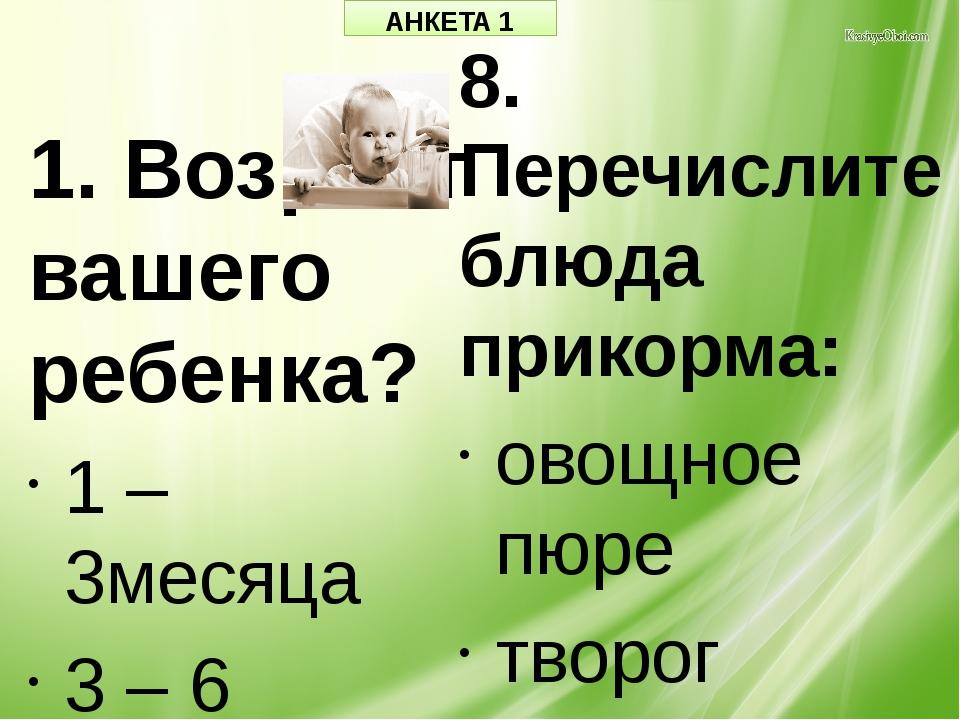 АНКЕТА 1 1. Возраст вашего ребенка? 1 – 3месяца 3 – 6 месяцев 6 – 12 месяцев...