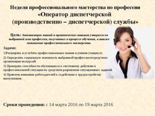 Неделя профессионального мастерства по профессии «Оператор диспетчерской (про