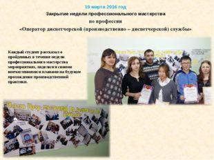 19 марта 2016 год Закрытие недели профессионального мастерства по профессии «
